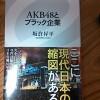 『AKB48とブラック企業』読了。AKB48の歌詞は日本の労働問題の縮図なのか?