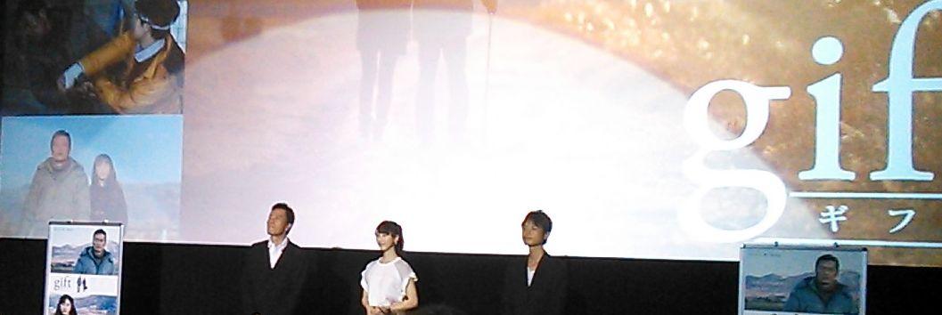 遠藤憲一さんと松井玲奈さんが主演の映画「gift」の初日舞台挨拶