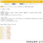 SKE48研究生公演のマツムラブ!での研究生MIXが大成功