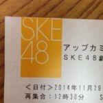 SKE48劇場公演「アップカミング公演~秋~」に行ってわかった、公演初心者の注意事項