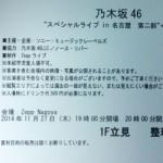 Zepp Nagoyaで乃木坂46のスペシャルライブがあった際に注意したいこと
