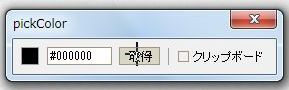 [取得]の箇所でマウスのボタンを押し、押したままの状態にします。こうすることで、マウスカーソルが『+』の状態になります。