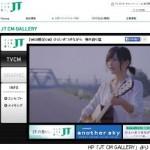NMB48山本彩がJTの企業CMにソロ出演
