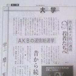 池上彰の大岡山通信_20140623