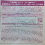 乃木坂46が「お話し会」に変更したのは「全国握手会」で、「個別握手会」は実施されます