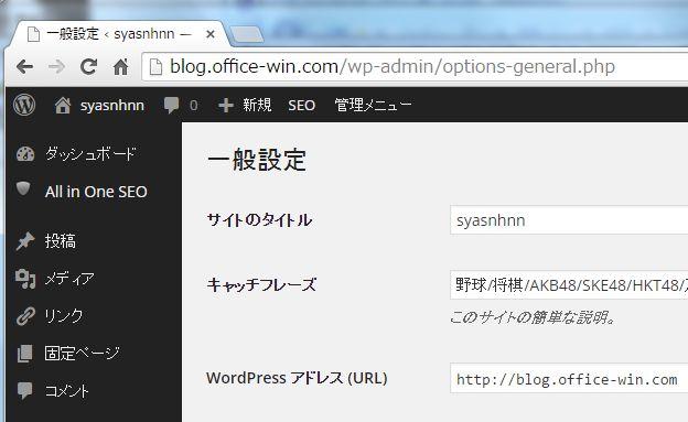 Wordpress [設定] - [一般]の「サイトのタイトル」