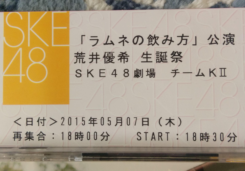 「ラムネの飲み方」公演 荒井優希 生誕祭 チケット