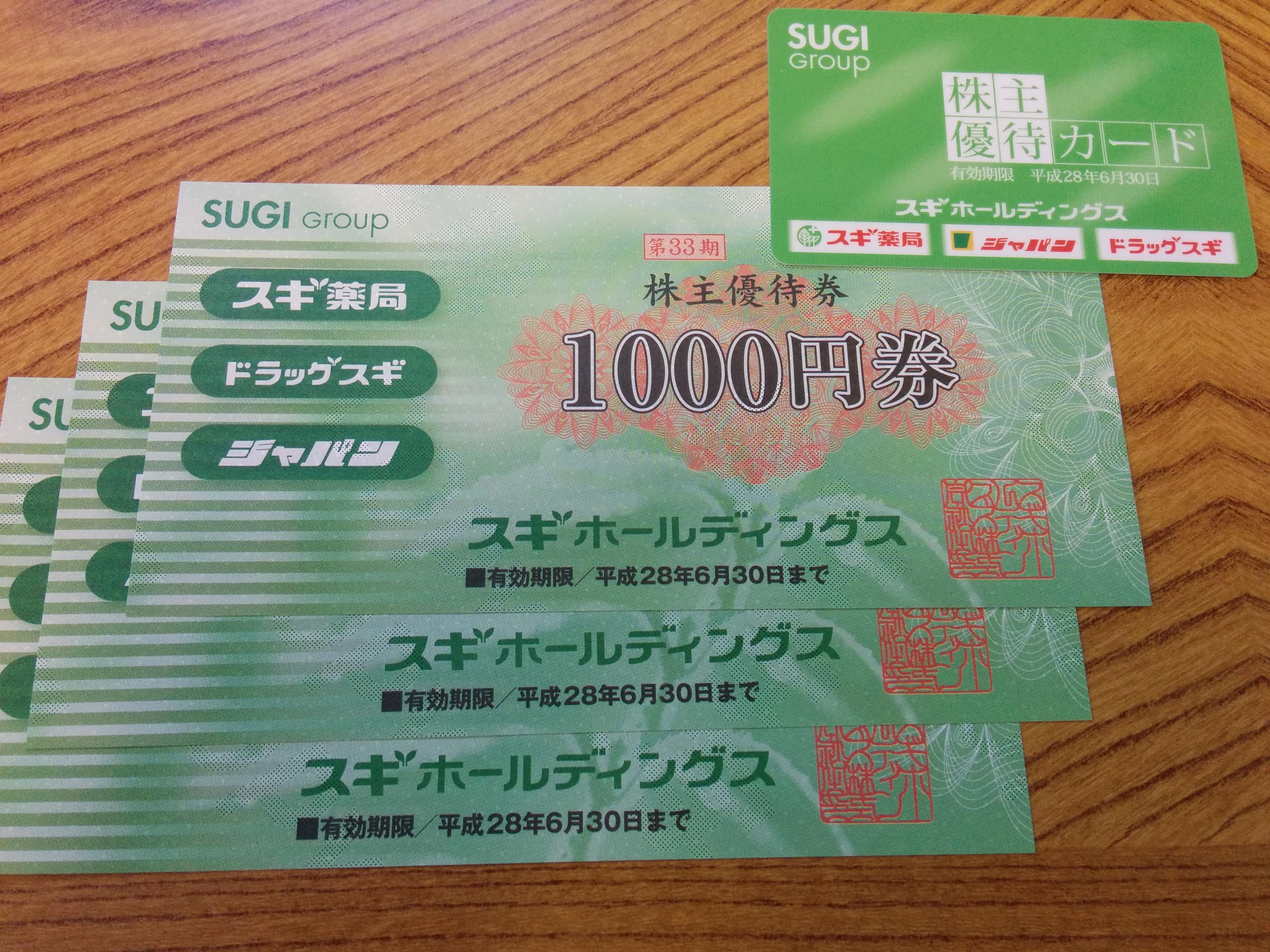 スギホールディングス 株主優待(株主優待カード、株主優待券)